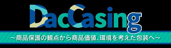 DacCasing~商品保護の観点から商品価値、環境を考えた包装へ~